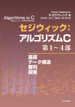 セジウィック:アルゴリズムC 第1~4部:―基礎・データ構造・整列・探索―