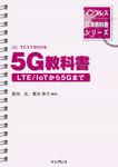 インプレス標準教科書シリーズ 5G教科書 -LTE/ IoTから5Gまで-
