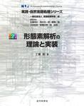 実践・自然言語処理シリーズ 第2巻 形態素解析の理論と実装